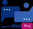 بلاگ ارتباطاتی