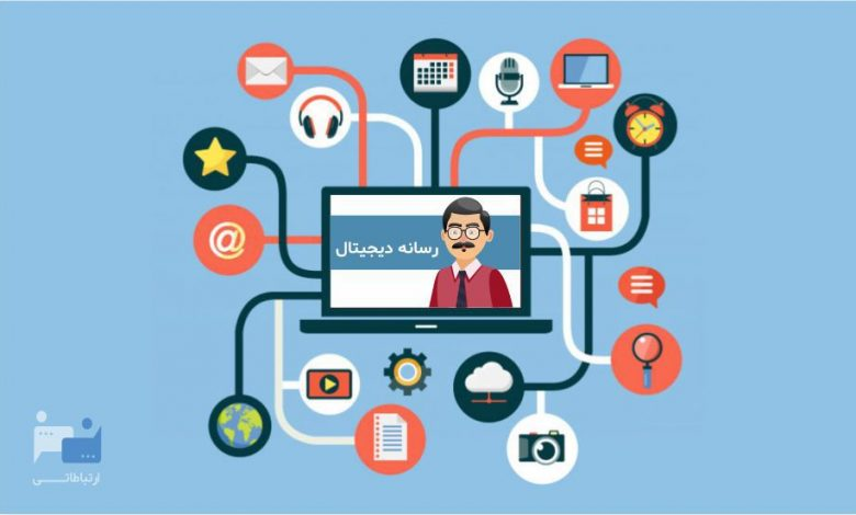 رسانه دیجیتال