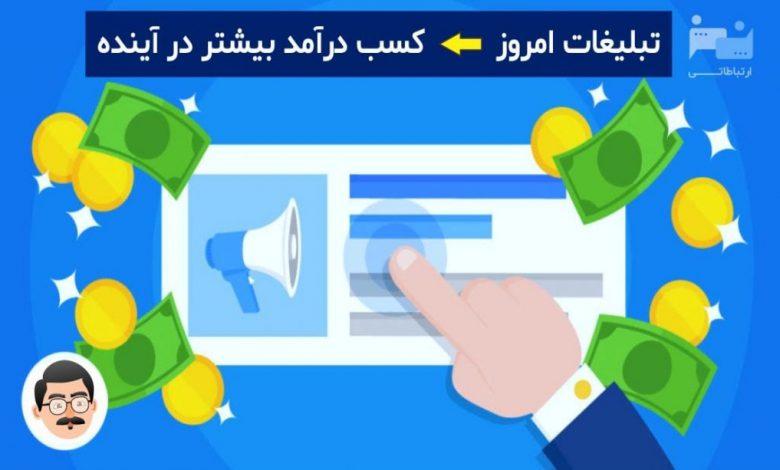 Photo of تبلیغات چیست؟ انواع تبلیغات و مزایای آن چیست؟