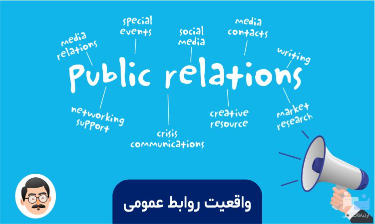 روابط عمومی چیست؟