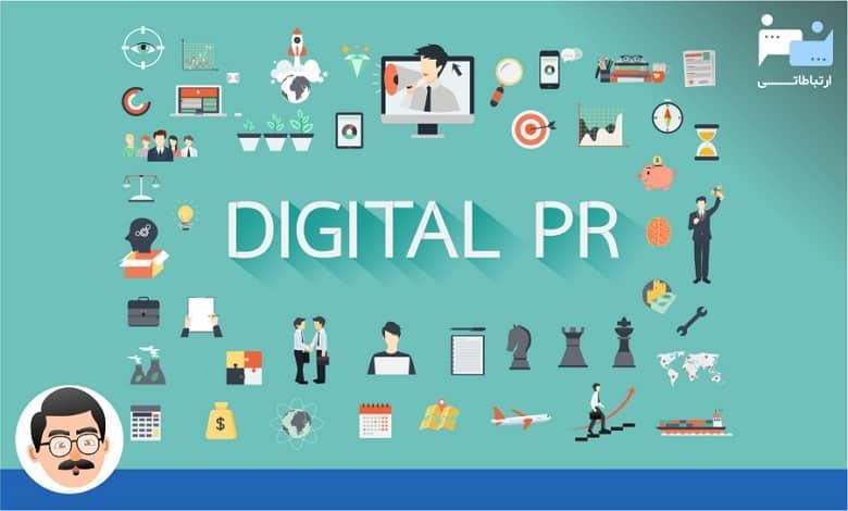 شاخصه روابط عمومی دیجیتال