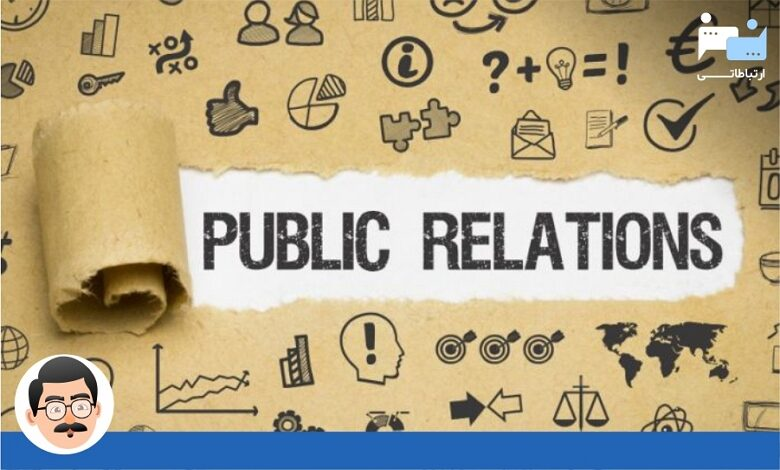 انواع روابط عمومی