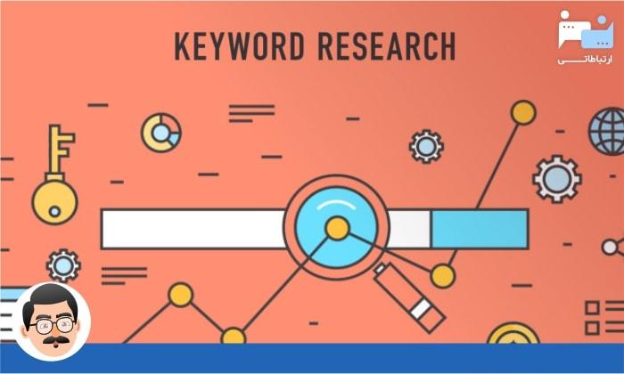 راه اندازی کمپین تبلیغات کلیکی و تحقیق کلمه کلیدی