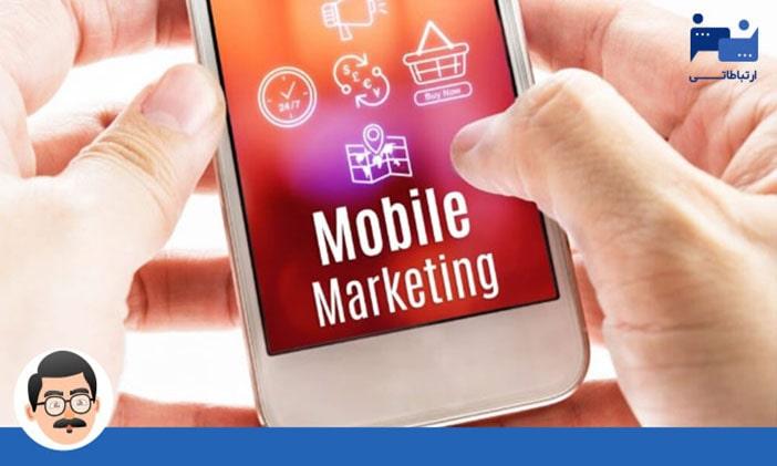 موبایل مارکتینگ در 2020