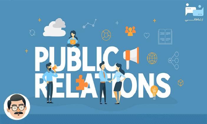 اولویت روابط عمومی در 2020
