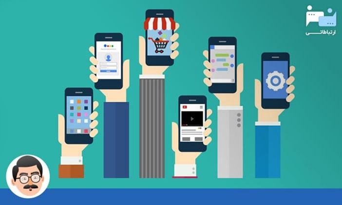 شبکه های اجتماعی و موبایل مارکتینگ