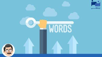 Photo of چگونه برای سایتتان کلمات کلیدی پیدا و انتخاب کنید؟
