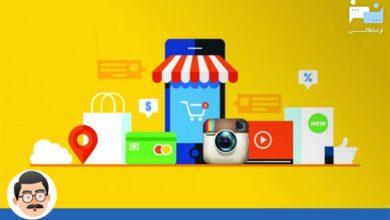 Photo of 10 تا از برترین مزایای استفاده از اینستاگرام برای کسب و کار