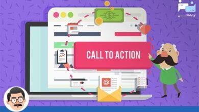 Photo of دعوت به عمل (CTA) و کاربرد آن در دیجیتال مارکتینگ