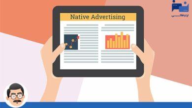 Photo of تبلیغات همسان یا نیتیو در دیجیتال مارکتینگ (native ads) چیست؟