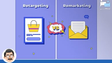 Photo of هدف گذاری مجدد یا بازاریابی مجدد: کدام یک برای شما سودمند است؟