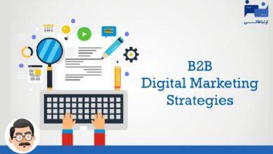 Photo of چرا کسب و کارهای B2B به دیجیتال مارکتینگ نیاز دارند؟