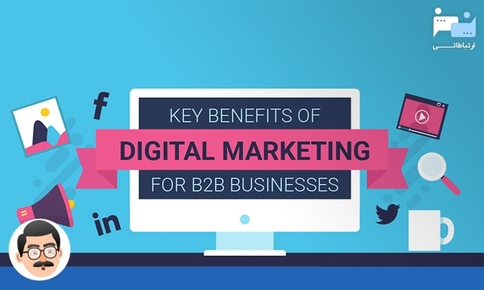 دیجیتال مارکتینگ و کسب و کارهای B2B و ایمیل مارکتینگ