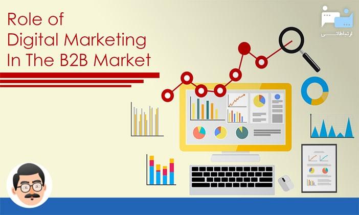 دیجیتال مارکتینگ و کسب و کارهای B2B و سئو