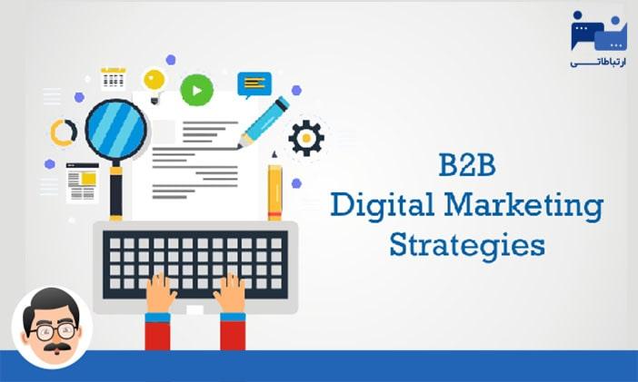 دیجیتال مارکتینگ و کسب و کارهای B2B