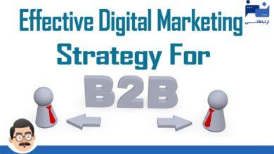 Photo of 4 نمونه استراتژیهای موفقیتآمیز دیجیتال مارکتینگ برای کسب و کارهای B2B