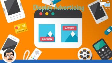 Photo of تبلیغات نمایشی (display ads) در دیجیتال مارکتینگ به چه معناست؟