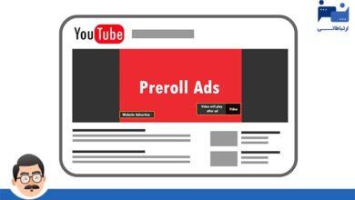 Photo of تبلیغات پری رول (pre-roll ads) چیست و چرا باید از آن استفاده کنید؟
