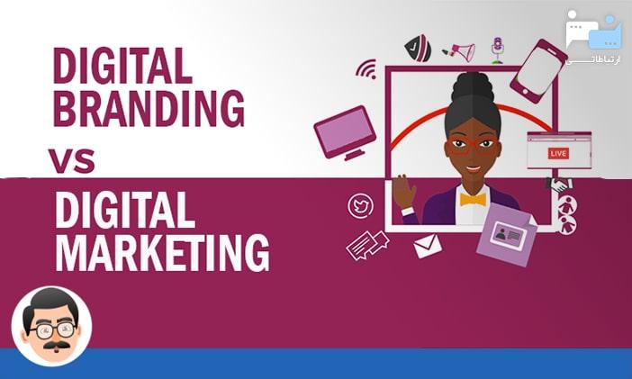دیجیتال برندینگ و دیجیتال مارکتینگ