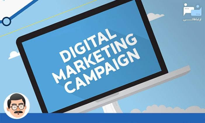 کمپین های دیجیتال مارکتینگ درآمدزایی