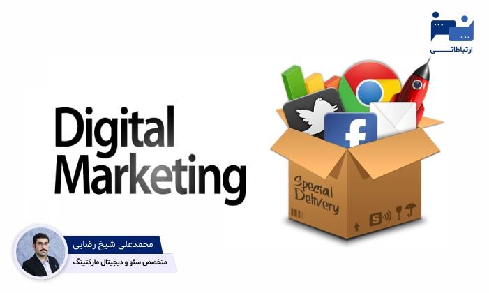 دیجیتال مارکتینگ و شیخ رضایی