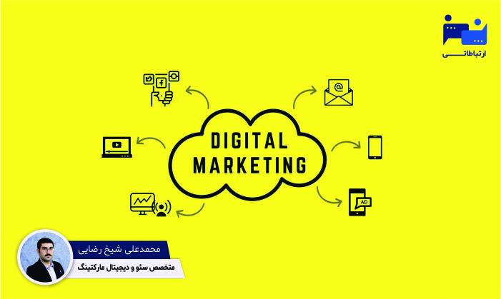 استراتژی دیجیتال مارکتینگ و شیخ رضایی