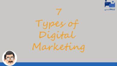 Photo of 7 مورد از انواع دیجیتال مارکتینگ