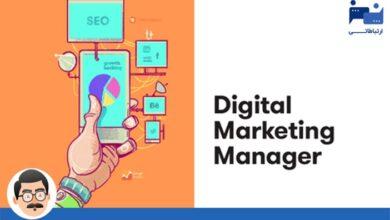 Photo of چگونه می توانید یک مدیر دیجیتال مارکتینگ شوید؟
