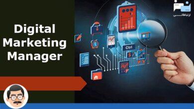 Photo of ویژگی های یک مدیر دیجیتال مارکتینگ بسیار موفق چیست؟