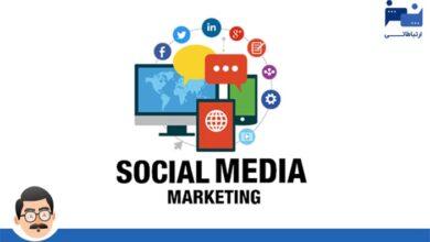 Photo of مزایا و معایب بازاریابی شبکه های اجتماعی چه هستند؟