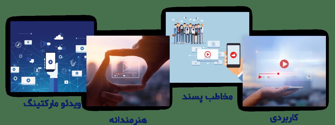 ویدئو موشن های کاربردی