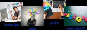 گرافیک کاربردی و خدمات گرافیک