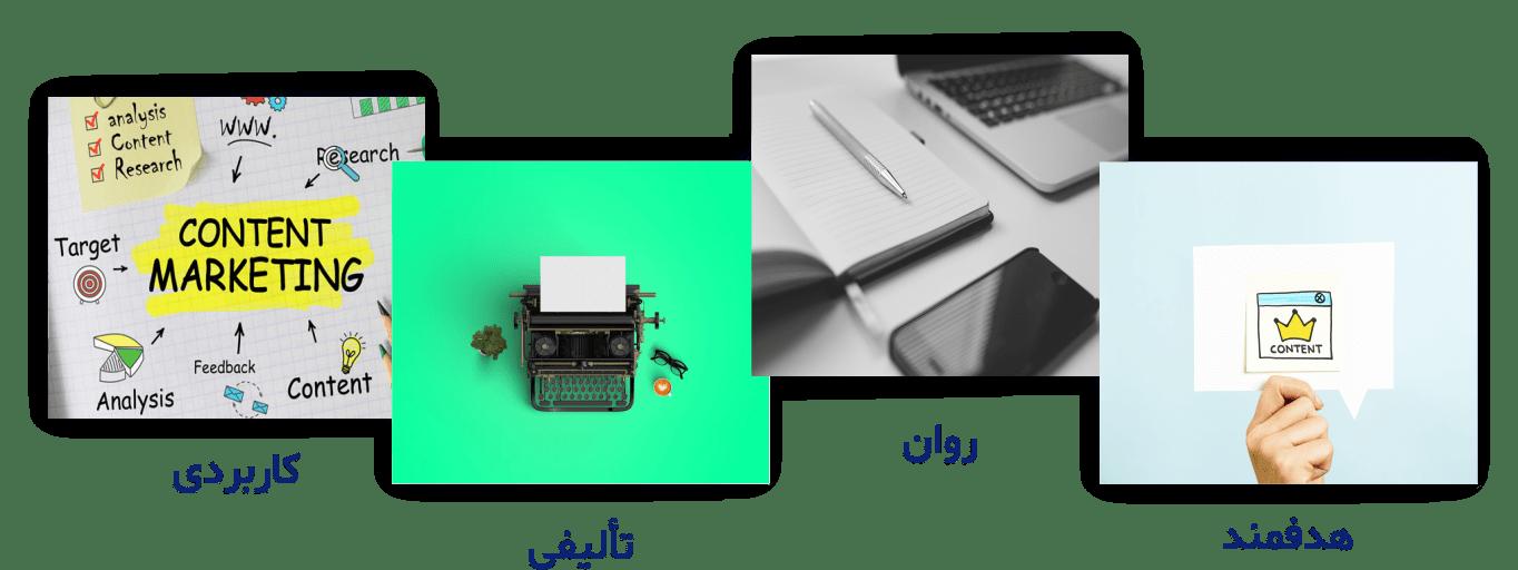 تولید محتوا متنی کاربردی