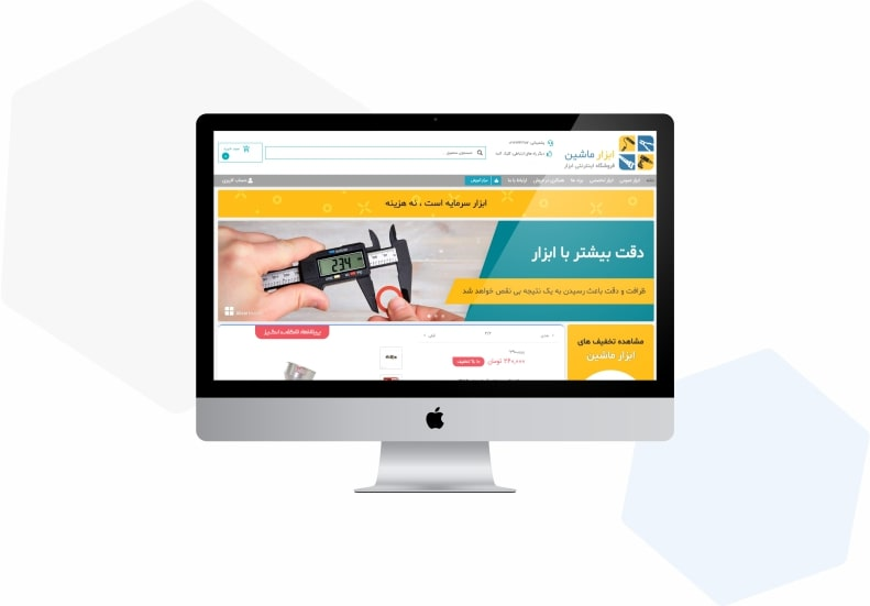 طراحی سایت ابزار ماشین موکاپ
