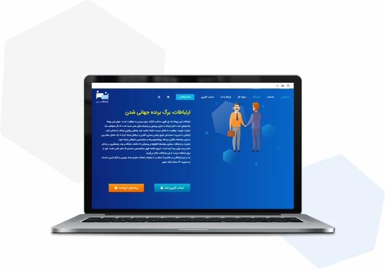 طراحی سایت ارتباطاتی موکاپ